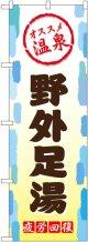 〔G〕 野外足湯 のぼり