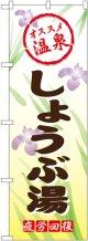 〔G〕 しょうぶ湯 のぼり