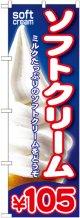 ソフトクリーム\105 のぼり