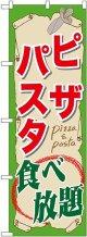 〔G〕 ピザ・パスタ食べ放題 のぼり