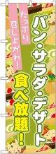 〔G〕 パン・サラダ・デザート食べ放題 のぼり