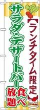 〔G〕 サラダ・デザートバー食べ放題 のぼり