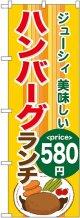 〔G〕 ハンバーグランチ580円 のぼり