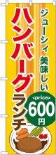 〔G〕 ハンバーグランチ600円 のぼり