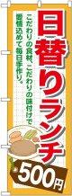 〔G〕 日替りランチ500円 のぼり