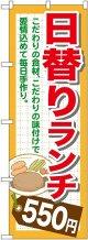 〔G〕 日替りランチ550円 のぼり