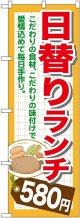 〔G〕 日替りランチ580円 のぼり