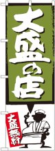 大盛の店 緑 のぼり