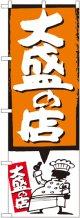 大盛の店 オレンジ のぼり