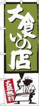 大食いの店 緑 のぼり