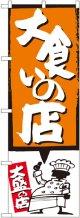 大食いの店 オレンジ のぼり