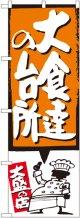 大食達の台所 オレンジ のぼり
