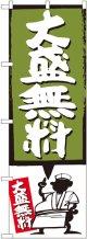大盛無料 緑 のぼり