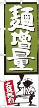麺増量 緑 のぼり