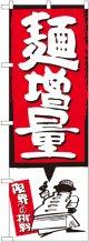 麺増量 赤 のぼり