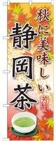 静岡茶 秋に美味しい のぼり