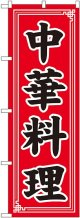 〔E〕 中華料理 のぼり