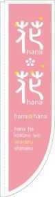 花・花 ピンク Rのぼり