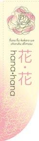 花・花 薄ピンク Rのぼり