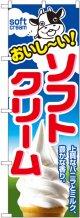 ソフトクリーム のぼり