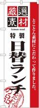 〔N〕 厳選素材日替ランチ のぼり