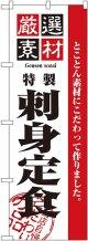 〔N〕 厳選素材刺身定食 のぼり