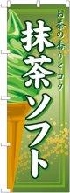 抹茶ソフト のぼり