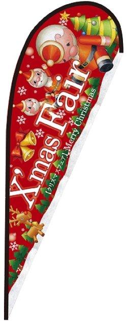 画像1: Xmas Fair赤 ツリー Pバナー(大サイズ)