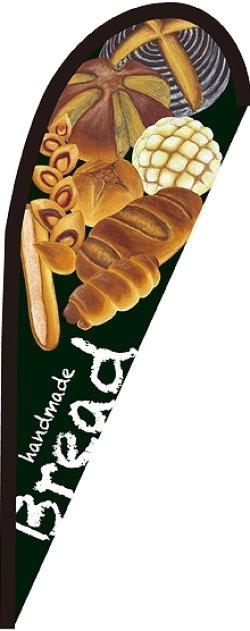 画像1: 〔N〕 Bread緑 Pバナー(小サイズ)