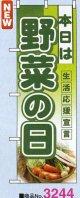ミニのぼり旗 野菜の日