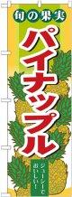 のぼり旗 旬の果実 パイナップル