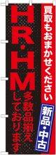 〔G〕 HR・HM 多数品揃えしており のぼり