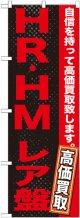 〔G〕 HR・HM レア盤 のぼり