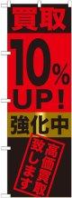 〔G〕 買取10%UP!強化中 のぼり