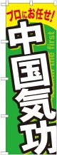 〔G〕 中国気功 のぼり