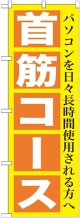 〔G〕 首筋コース のぼり
