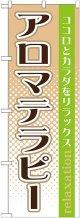 〔G〕 アロマテラピー のぼり