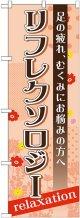 〔G〕 リフレクソロジー のぼり
