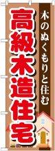 〔G〕 高級木造住宅 のぼり