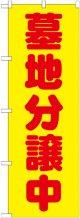 〔G〕 墓地分譲中 黄 のぼり