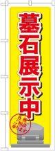 〔G〕 墓石展示中 黄 のぼり
