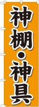 〔G〕 神棚・神具 オレンジ のぼり