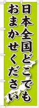 〔G〕 日本全国どこでもおまかせ のぼり