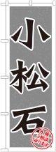 〔G〕 小松石 のぼり