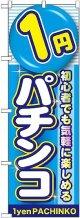 〔G〕 1円パチンコ のぼり