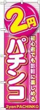 〔G〕 2円パチンコ のぼり