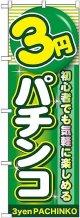 〔G〕 3円パチンコ のぼり