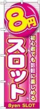 〔G〕 8円スロット のぼり