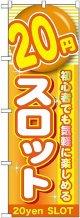 〔G〕 20円スロット のぼり