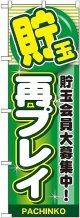 〔G〕 貯玉再プレイ 緑 のぼり